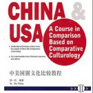 China & USA - A Course in Comparison Based on Comparative Culturology 2 ISBN: 9787301186282