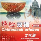 Experiencing Chinese - Experiencing Culture in China + 1CD (MP3)  ISBN:9787040247008
