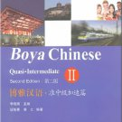 Boya Chinese - Quasi-Intermediate Vol. 2  (Second Edition) (+ 1 MP3-CD ISBN:9787301208502