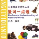 Practical Chinese for Official Functions (+ 1 MP3-CD)  ISBN:9787561912058