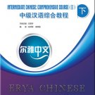 Erya Chinese - Intermediate Chinese: Comprehensive Course  Ⅱ  ISBN:9787561936412