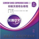 Erya Chinese -Elementary Chinese: Comprehensive Course Ⅰ vol.2  ISBN:9787561936283