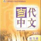 Le Chinois Contemporain - Volume 3 – Cahier d'éxercises   ISBN:9787301130902