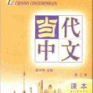 Le Chinois Contemporain - Volume 3 – Manuel  ISBN:9787301130919