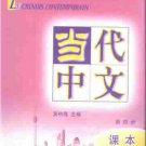 Le Chinois Contemporain - Volume 4 – Manuel ISBN:9787301133576