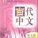 Le Chinois Contemporain - Volume 4 – Cahier d-exercises ISBN: 9787301133569