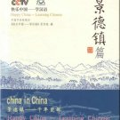 Happy China - Learning Chinese : Jingdezhen Edition (+1 DVD)  ISBN:9787561916100