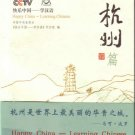 Happy China - Learning Chinese : Hangzhou Edition (+1 DVD)  ISBN:9787561915882