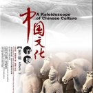 A Kaleidoscope of Chinese Culture. Serie 3 ISBN:9787561923931