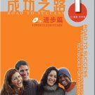 Road to Success: Upper Elementary vol.1 (+ 1 CD) ISBN:9787561921753