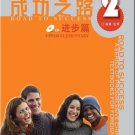 Road to Success: Upper Elementary vol.2(+ 1 CD) ISBN:9787561922095