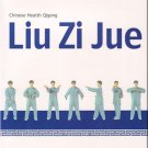 Qigong: Liu Zi Jue-book (English Edition) with DVD (60 minutes) ISBN:9787119047805