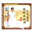Kong Fu -29 Form Chen Family Taiji Sword  with VCD(40 minutes) ISBN:9787885096489