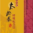 Kong Fu-42 Form Taijiquan & Breathing(Quadrilingual Language) ISBN:9787885097578