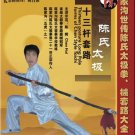 Kong Fu - Thirteen Posture Long Pole forms of Chen Style Taichi  ISBN:9787885097769