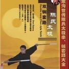 Kong Fu - Double mace Chen Stlye Taichi  ISBN:9787885097912
