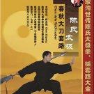 Kong Fu- Chen Style Taichi Saber    ISBN:9787885097851