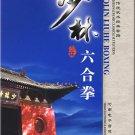 Kung Fu - Shaolin Liuhe Boxing (DVD in 4 Sprachen:Deutsch, English, Russian) ISBN: 9787885096694
