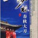 Kung Fu - Shaolin Spring-Autumn Broadsword (DVD in 4 Sprachen) ISBN:9787885096632