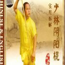 Kong Fu -Shaolin Yinyang Stick and Practical Illustration ISBN:9787885096397