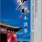 Kung Fu - Shaolin Small-Form Hong Quan (DVD in 4 Sprachen)  ISBN:9787885096625