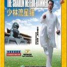 Kong Fu- The Shaolin Meteor Hammer  ISBN:9787885090791