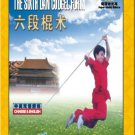 Kong Fu-The Sixth Dan Cudgel Form    ISBN:9787885093266