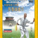 Chinese Form&Interntion School Weapon -Form & Intention Zhanxiong Knife ISBN:9787885094539