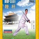 Kong Fu -  Whip-Staff    ISBN:9787885094102