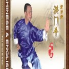 Kong Fu-Hongmen Close-range Hand Techniques  ISBN:9787885095666