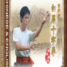 Kung Fu-The Famous Southern Boxing: Baimei Fistic Play ISBN:9787885095710