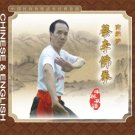 Kung Fu-The Famous Southern Boxin Mixed Fistic Play with Cai , Li and Fo ISBN:9787885095727