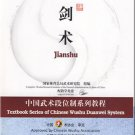 Textbook Series of Chinese Wushu Duanwei System - Jianshu ISBN:9787040258189