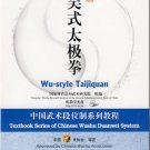 Textbook Series of Chinese Wushu Duanwei System - Wu-style Taijiquan ISBN:9787040258172