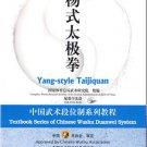 Textbook Series of Chinese Wushu Duanwei System - Wuu-style Taijiquan   ISBN: 9787040258158