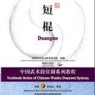 Textbook Series of Chinese Wushu Duanwei System -Duangun    ISBN: 9787040258141