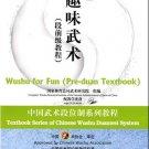 Textbook Series of Chinese Wushu Duanwei System -Wushu for Fun ISBN: 9787040258301