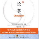Textbook Series of Chinese Wushu Duanwei System -Changquan  ISBN:9787040258103