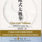 Textbook Series of Chinese Wushu Duanwei System-Chen-style Taijiquan ISBN:9787040258318