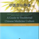 A Guide to Traditional Chinese Medicine Culture(Chinese-English)  ISBN:9787040216035