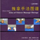Atlas of Chinese Massage Therapy (bilingual Chinese-English) ISBN:9787810109352