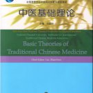 Basic Theories of Traditional Chinese Medicine(bilingual Chinese-English) ISBN:9787040203356