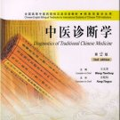 Diagnostics of Traditional Chinese Medicine (2nd edition) ISBN:9787117086172
