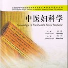 Gynecology of Traditional Chinese Medicine ISBN:9787117087063
