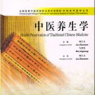 Health Preservation of Traditional Chinese Medicine ISBN:9787117086196