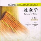 Science of Tuna (2nd edition) ISBN:9787117086387