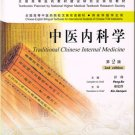 Traditional Chinese Internal Medicine (2nd edition)  ISBN:9787117086059
