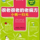 Hen lao hen lao de lao pianfang, xiao bing yi saoguang (Chinese Edition)  ISBN: 9787550602151