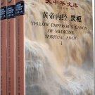 Yellow Emperor's Canon of Medicine - Spiritual Pivot ISBN:9787506269827