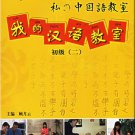 My Chinese Classroom - Elementary - Book 2 (+ 1 CD)  ISBN:9787532736003